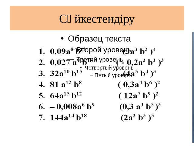 Сәйкестендіру