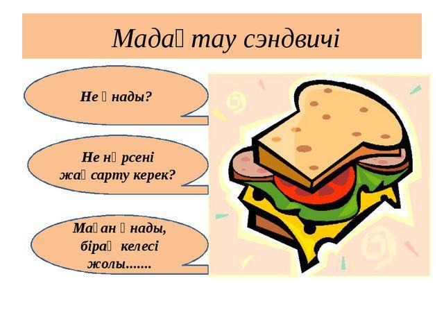 Мадақтау сэндвичі Не нәрсені жақсарту керек? Маған ұнады, бірақ келесі жолы....