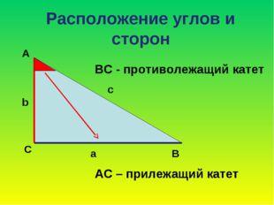 Расположение углов и сторон А С В b c a ВС - противолежащий катет АС – прилеж