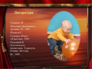 Литература Туманов И. Массовые праздники и зрелища. М., 1961 Шмаков С. Станци