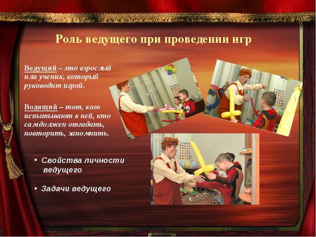 Роль ведущего при проведении игр Ведущий – это взрослый или ученик, который р...