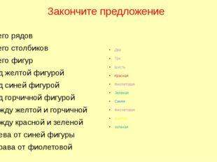Закончите предложение Всего рядов Всего столбиков Всего фигур Под желтой фигу