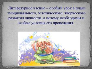 Литературное чтение – особый урок в плане эмоционального, эстетического, тво