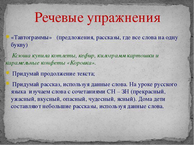 «Тавтограммы» (предложения, рассказы, где все слова на одну букву) Ксюша ку...