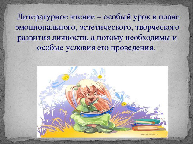 Литературное чтение – особый урок в плане эмоционального, эстетического, тво...