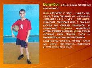 (англ.volleyball от volley— «ударять мяч с лёта» (также переводят как «лет