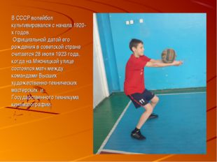 В СССР волейбол культивировался с начала 1920-х годов. Официальной датой его