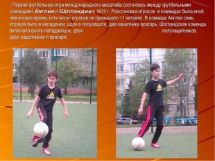 . Первая футбольная игра международного масштаба состоялась между футбольными