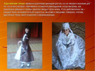 Адыгейские танцы являются красочным зрелищем для тех, кто их смотрит и вызов
