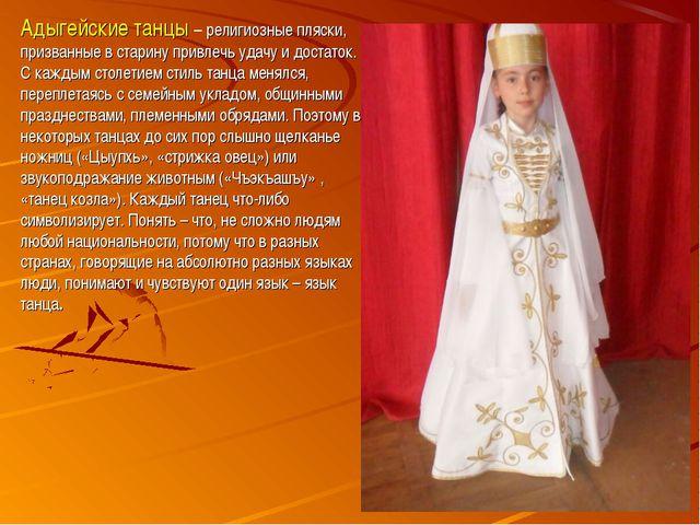 Адыгейские танцы – религиозные пляски, призванные в старину привлечь удачу и...