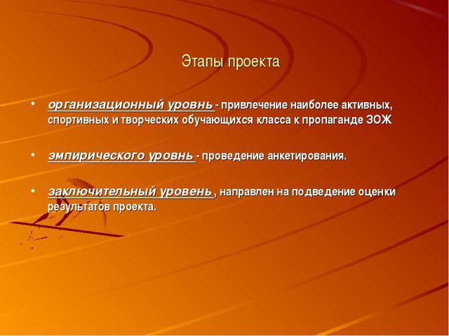 Этапы проекта организационный уровнь - привлечение наиболее активных, спортив...
