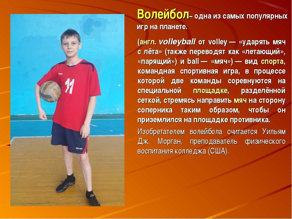 (англ.volleyball от volley— «ударять мяч с лёта» (также переводят как «лет...