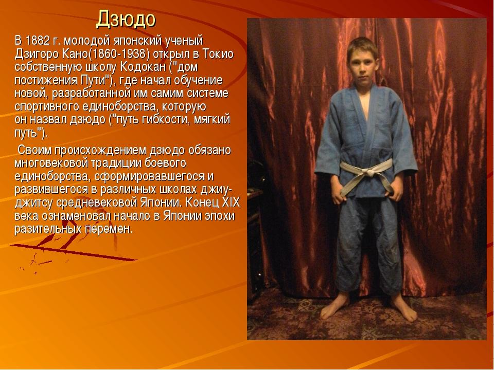 Дзюдо В 1882г. молодой японский ученый Дзигоро Кано(1860-1938) открыл вТоки...