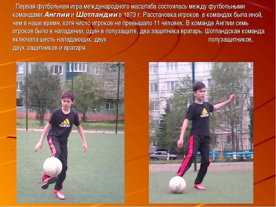 . Первая футбольная игра международного масштаба состоялась между футбольными...