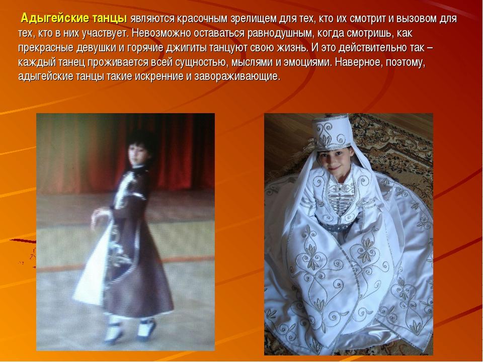 Адыгейские танцы являются красочным зрелищем для тех, кто их смотрит и вызов...