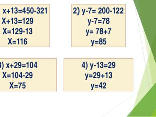 x+13=450-321 X+13=129 X=129-13 X=116 2) y-7= 200-122 y-7=78 y= 78+7 y=85 3) x