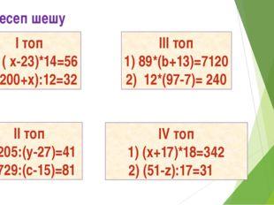 168 есеп шешу І топ 1) ( x-23)*14=56 2) (200+x):12=32 ІI топ 1) 205:(y-27)=41