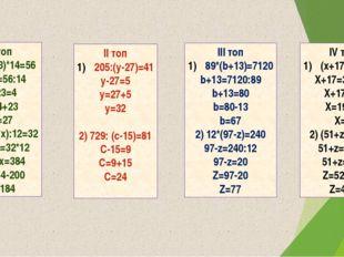 І топ 1) (x-23)*14=56 X-23=56:14 X-23=4 X=4+23 X=27 2) (200+x):12=32 200+x=32