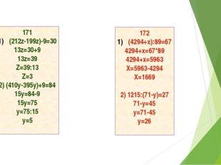 171 (212z-199z)-9=30 13z=30+9 13z=39 Z=39:13 Z=3 2) (410y-395y)+9=84 15y=84-9