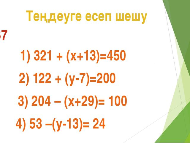 Теңдеуге есеп шешу 167 1) 321 + (х+13)=450 2) 122 + (y-7)=200 3) 204 – (x+29)...