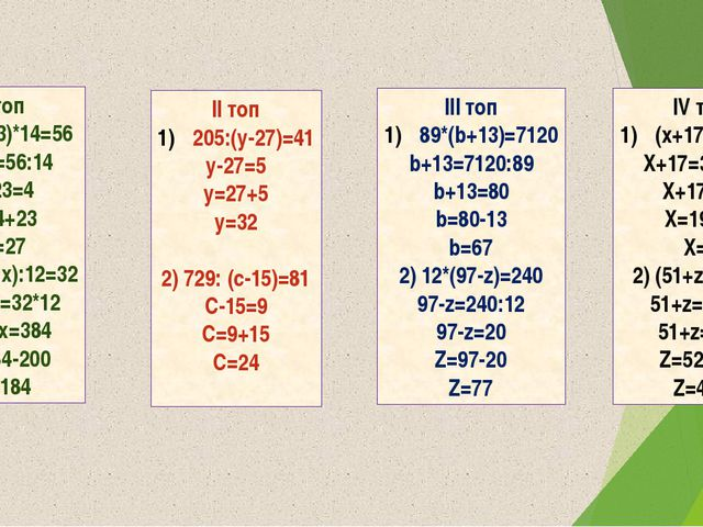 І топ 1) (x-23)*14=56 X-23=56:14 X-23=4 X=4+23 X=27 2) (200+x):12=32 200+x=32...