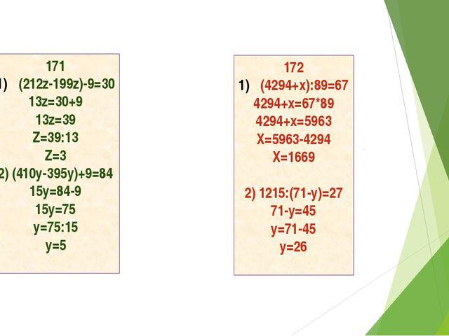 171 (212z-199z)-9=30 13z=30+9 13z=39 Z=39:13 Z=3 2) (410y-395y)+9=84 15y=84-9...