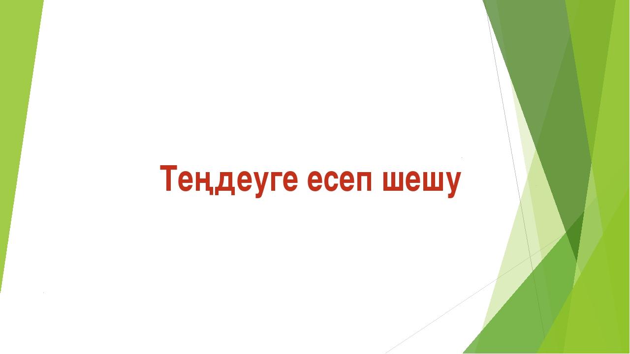 Теңдеуге есеп шешу