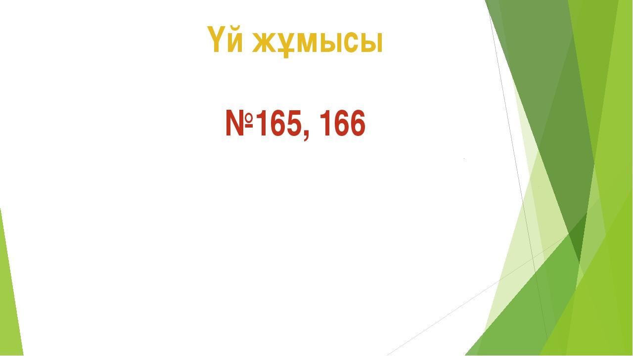 Үй жұмысы №165, 166