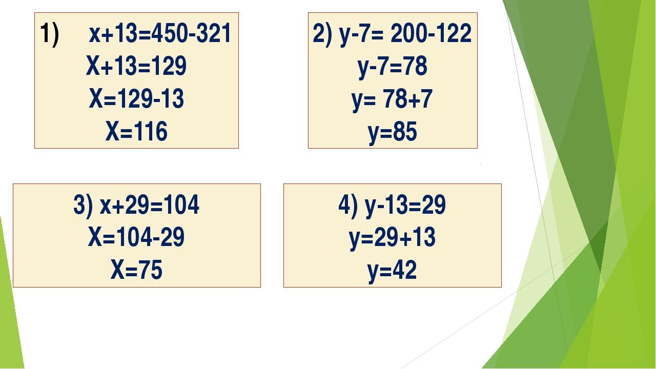 x+13=450-321 X+13=129 X=129-13 X=116 2) y-7= 200-122 y-7=78 y= 78+7 y=85 3) x...