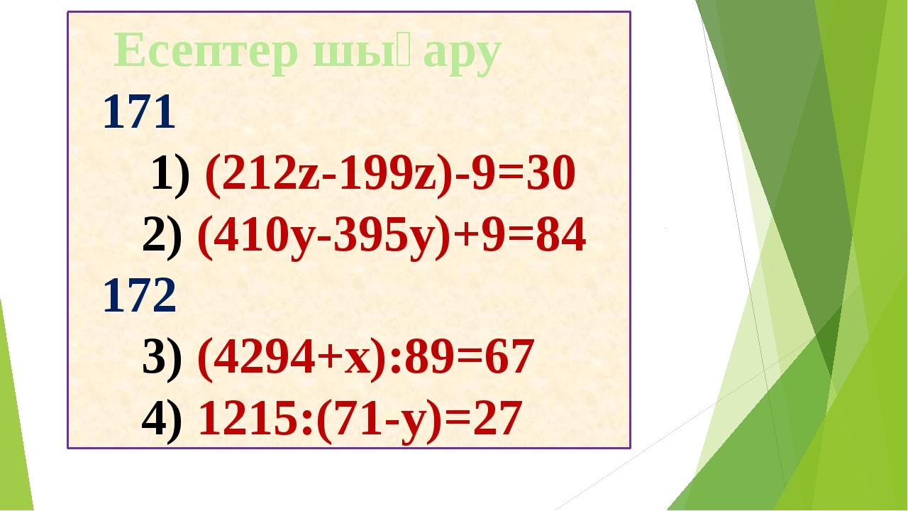 Есептер шығару 171 (212z-199z)-9=30 (410y-395y)+9=84 172 (4294+x):89=67 1215...