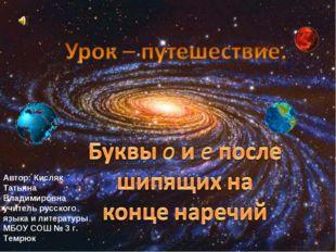 Автор: Кисляк Татьяна Владимировна учитель русского языка и литературы МБОУ С