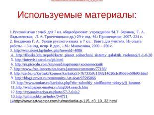 Используемые материалы: 1.Русский язык : учеб. для 7 кл. общеобразоват. учреж