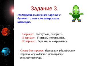 Задание 3. Подобрать к глаголам наречия с буквами о или е на конце после шипя