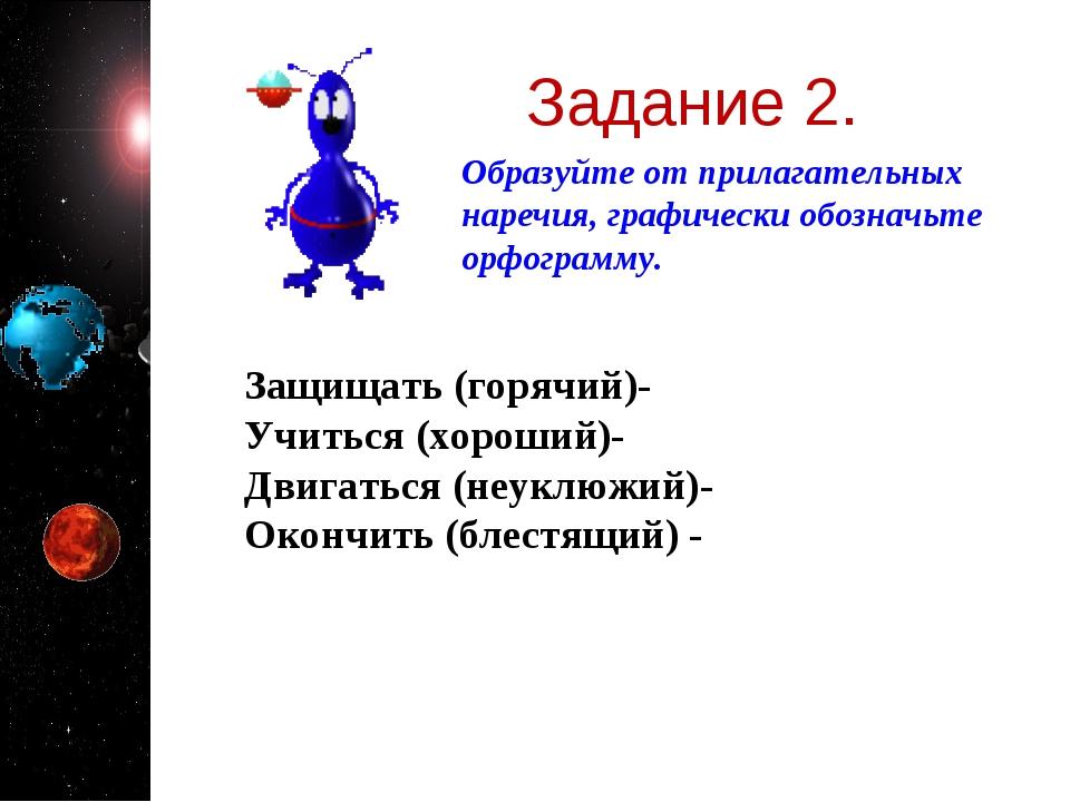 Задание 2. Образуйте от прилагательных наречия, графически обозначьте орфогра...