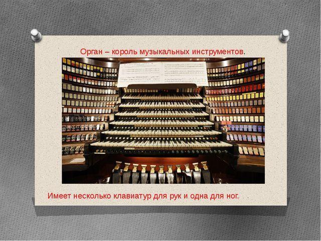 Орган – король музыкальных инструментов. Имеет несколько клавиатур для рук и...