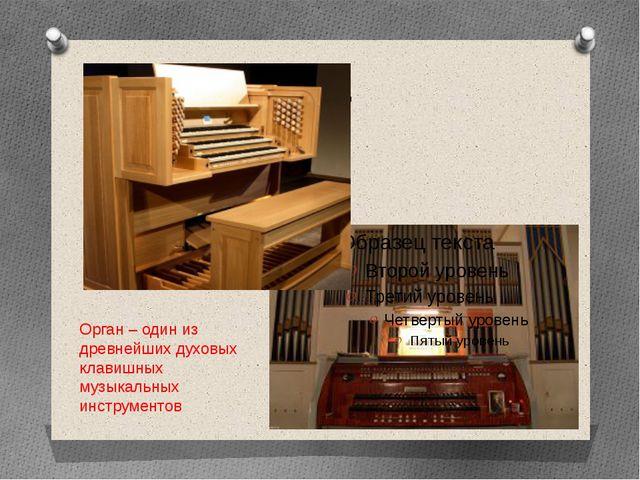 Орг Орган – один из древнейших духовых клавишных музыкальных инструментов
