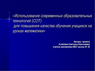 «Использование современных образовательных технологий (СОТ) для повышения кач