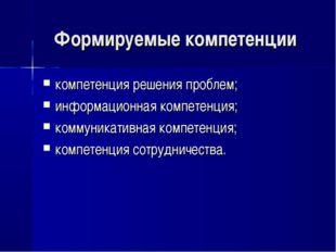 Формируемые компетенции компетенция решения проблем; информационная компетенц