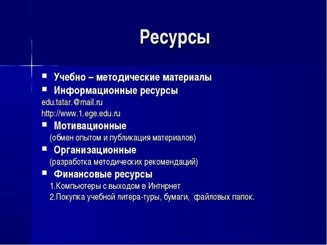 Ресурсы Учебно – методические материалы Информационные ресурсы edu.tatar.@mai...