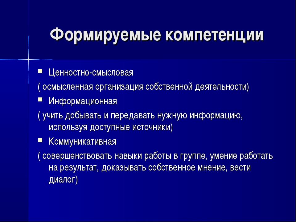 Формируемые компетенции Ценностно-смысловая ( осмысленная организация собстве...
