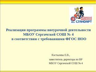 Реализация программы внеурочной деятельности МБОУ Сергачской СОШ № 4 в соотве