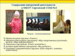 Содержание внеурочной деятельности в МБОУ Сергачской СОШ №4 общекультурное (к