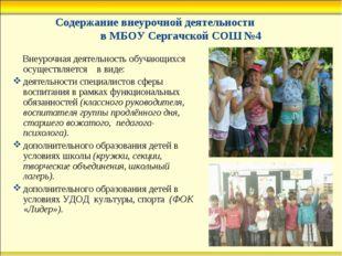Содержание внеурочной деятельности в МБОУ Сергачской СОШ №4 Внеурочная деятел