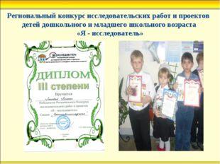 Региональный конкурс исследовательских работ и проектов детей дошкольного и м