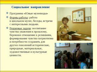 Социальное направление Программа «Юные музееведы» Формы работы: работа в школ