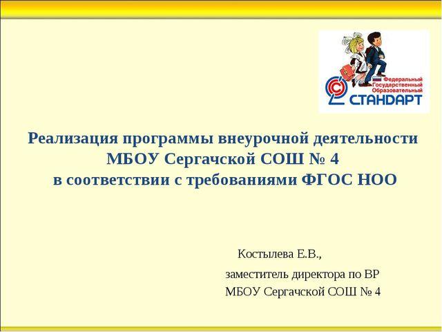 Реализация программы внеурочной деятельности МБОУ Сергачской СОШ № 4 в соотве...