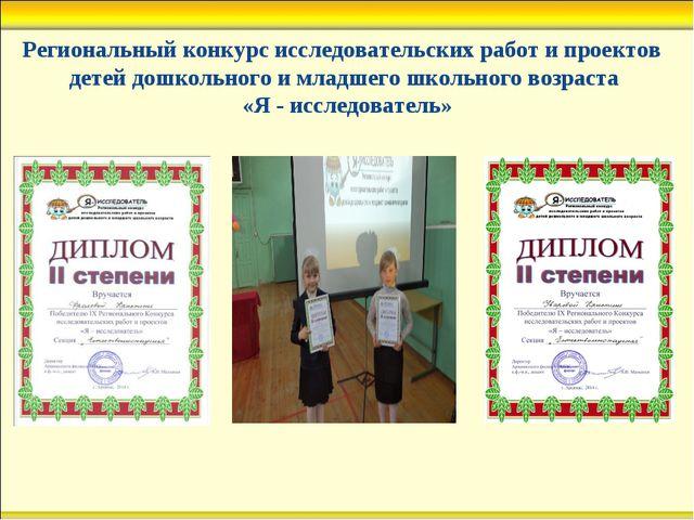 Региональный конкурс исследовательских работ и проектов детей дошкольного и м...