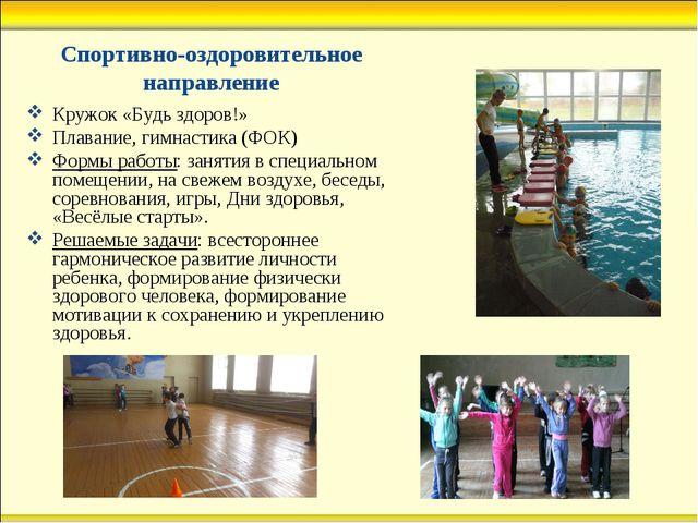 Спортивно-оздоровительное направление Кружок «Будь здоров!» Плавание, гимнаст...