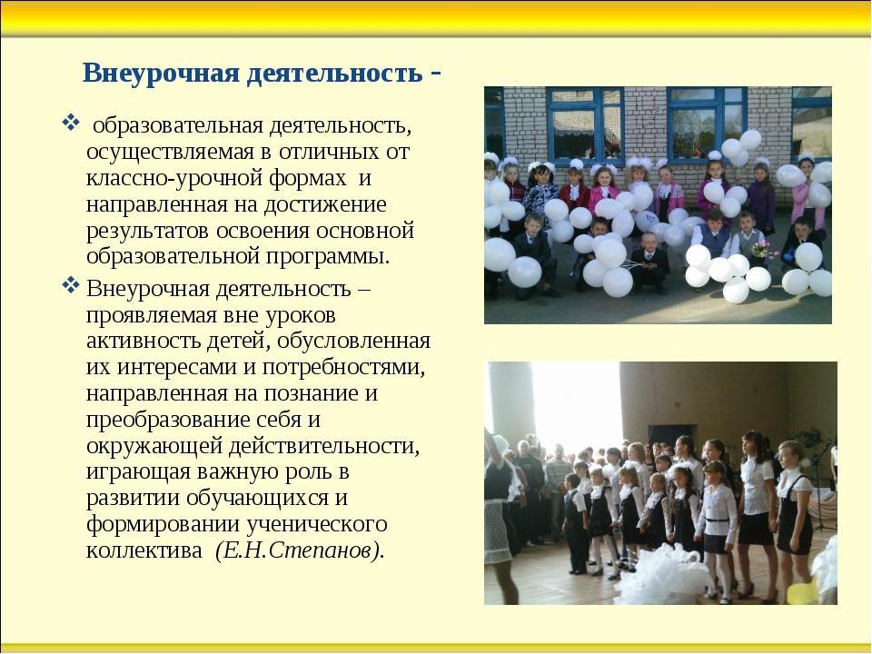 Внеурочная деятельность - образовательная деятельность, осуществляемая в отли...