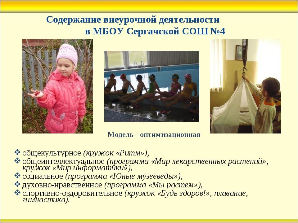 Содержание внеурочной деятельности в МБОУ Сергачской СОШ №4 общекультурное (к...